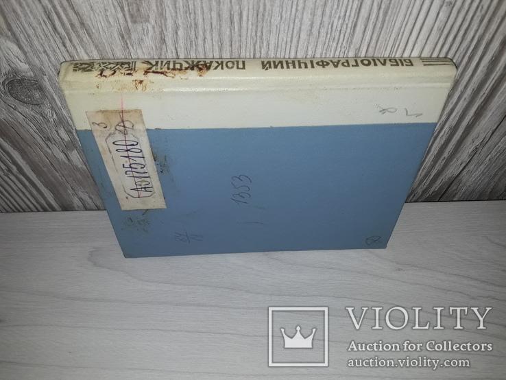 В.Сосюра Бібліографічний покажчик 1966 тираж 1100, фото №3