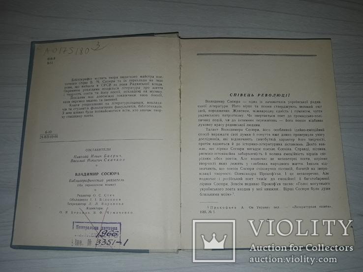 В.Сосюра Бібліографічний покажчик 1966 тираж 1100, фото №5