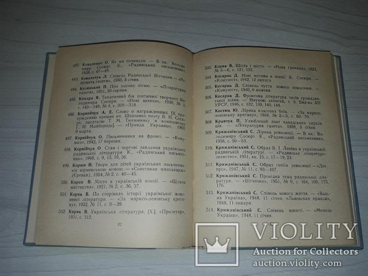 В.Сосюра Бібліографічний покажчик 1966 тираж 1100, фото №7
