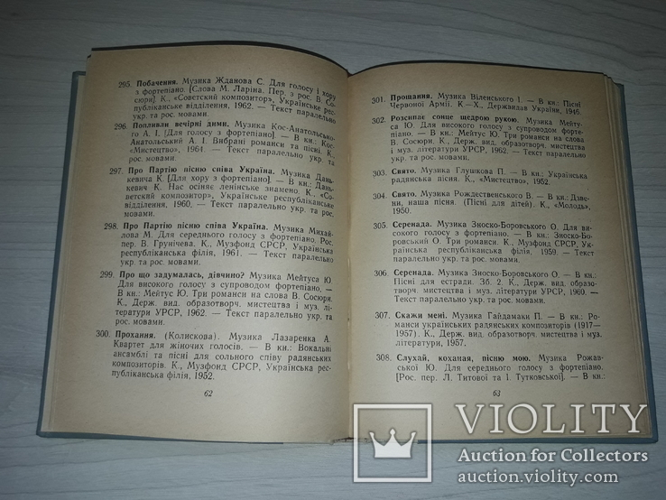 В.Сосюра Бібліографічний покажчик 1966 тираж 1100, фото №8