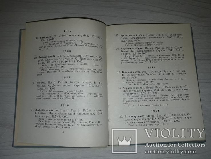 В.Сосюра Бібліографічний покажчик 1966 тираж 1100, фото №10