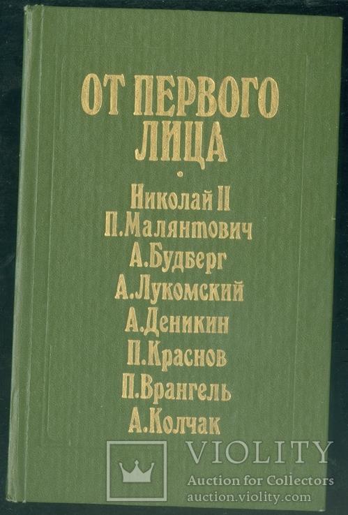 От первого лица(Деникин,Краснов,Врангель и др), фото №2