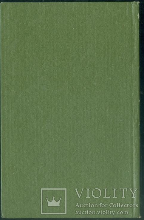 От первого лица(Деникин,Краснов,Врангель и др), фото №3