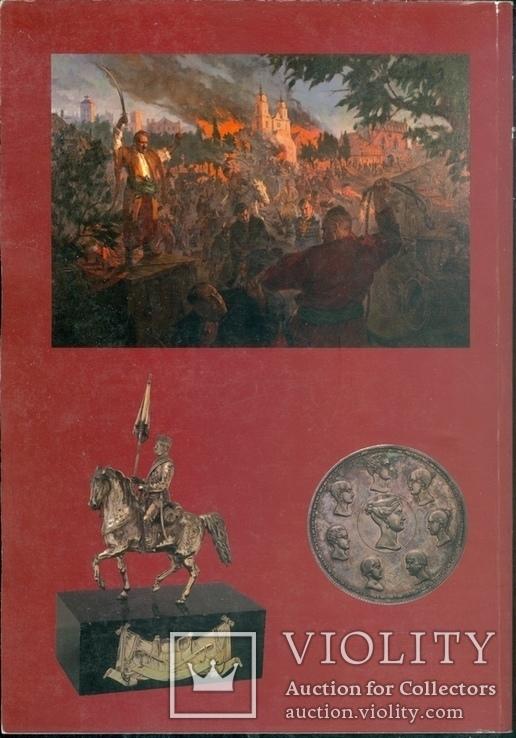 Ордена и медали стран мира.Аукционник, фото №3