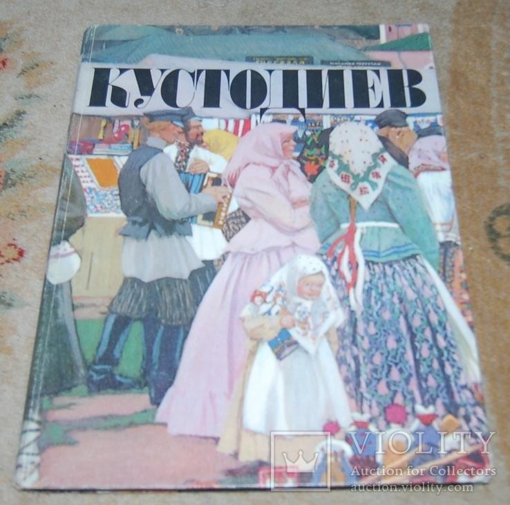 Кустодиев, фото №2