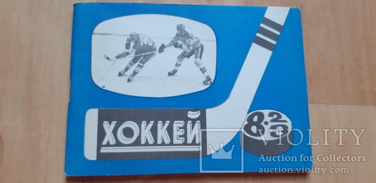 Хокей календарь 1982- 1983 гг, фото №2
