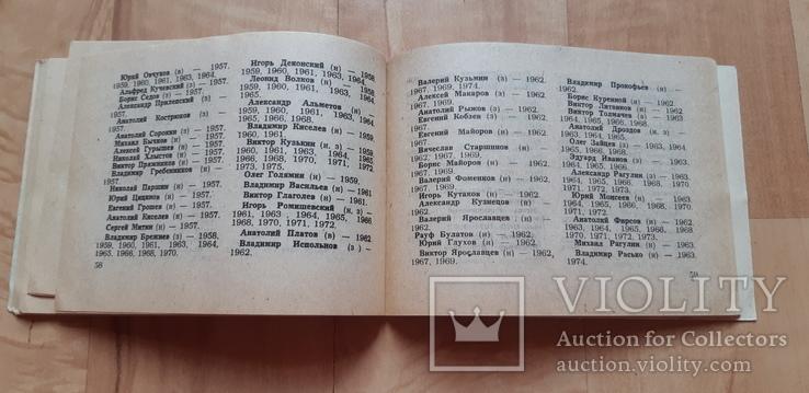 Хокей календарь 1982- 1983 гг, фото №10