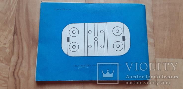 Хокей календарь 1982- 1983 гг, фото №12