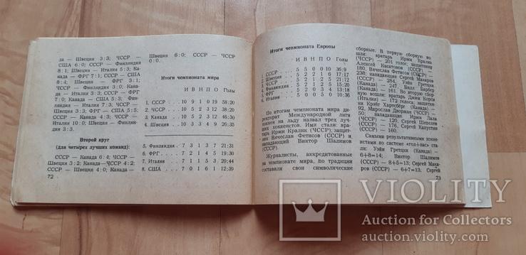 Хокей календарь 1982- 1983 гг, фото №13