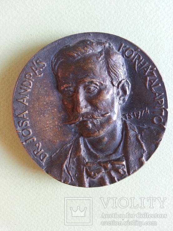 Настольная медаль, Венгрия, музей, археолог Йоса Андрош, фото №9