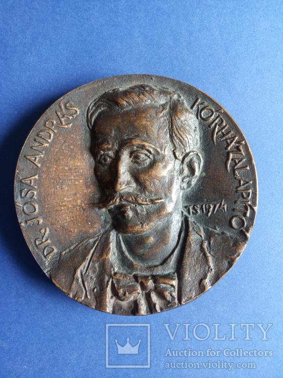 Настольная медаль, Венгрия, музей, археолог Йоса Андрош, фото №2