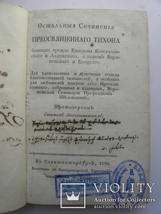Болховитинов Евгений Остальные сочинения преосвященного Тихона СПб. 1799г.