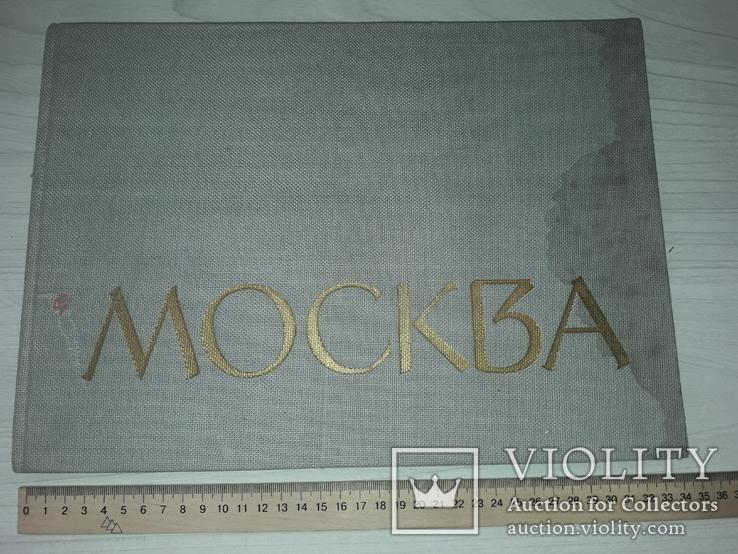 Москва фотоальбом 1963, фото №5