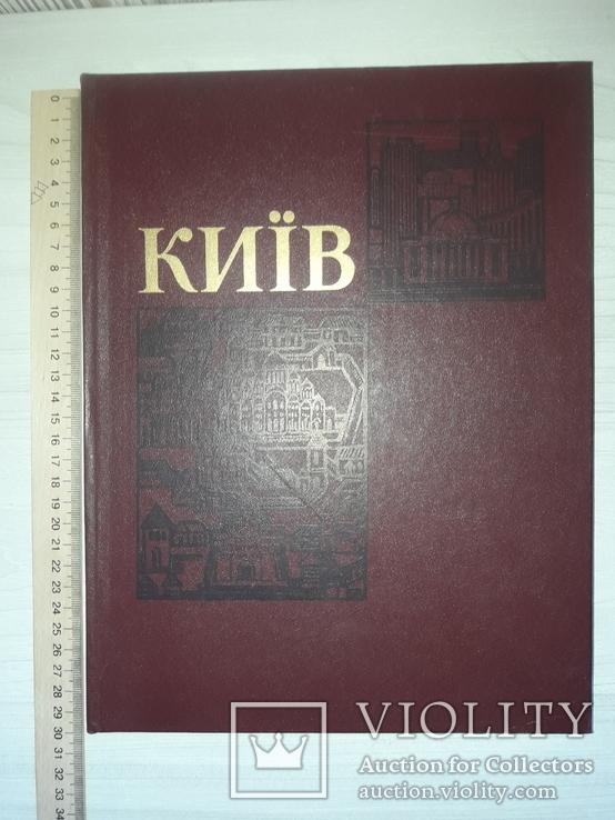 Київ історичний огляд карти,ілюстрації,документи, фото №5