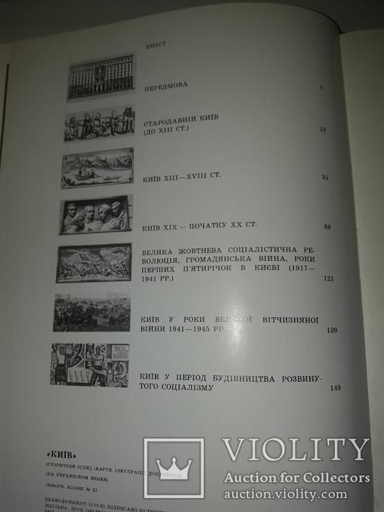 Київ історичний огляд карти,ілюстрації,документи, фото №11