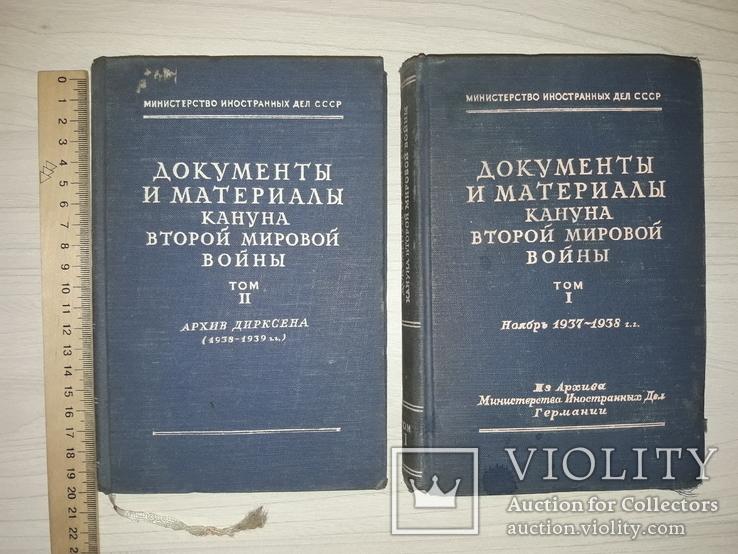 Документы и материалы кануна второй мировой войны 1948, фото №2