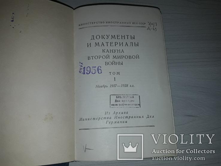 Документы и материалы кануна второй мировой войны 1948, фото №4