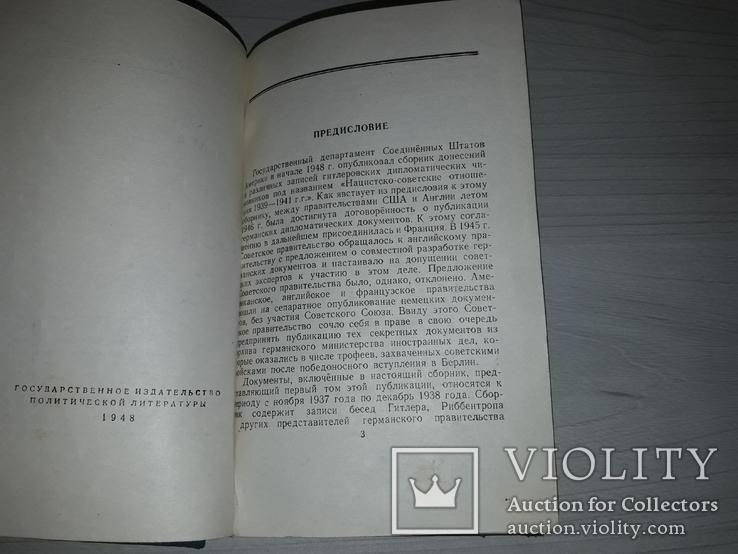 Документы и материалы кануна второй мировой войны 1948, фото №5