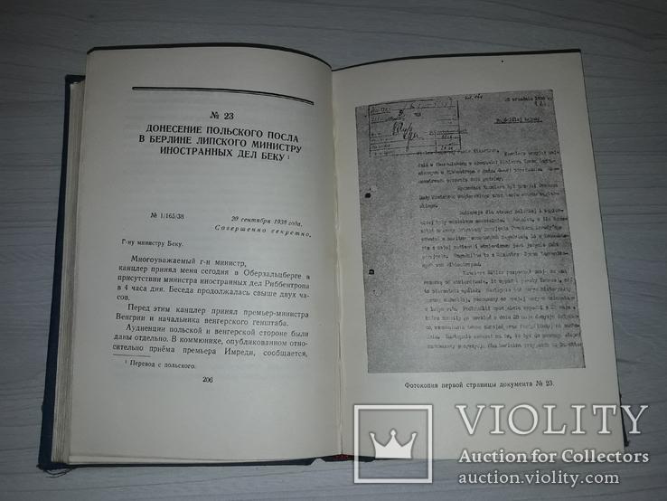 Документы и материалы кануна второй мировой войны 1948, фото №8