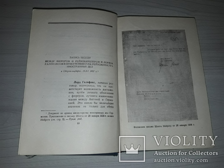 Документы и материалы кануна второй мировой войны 1948, фото №11