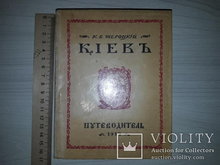 Киев путеводитель 1917 К.В.Шероцкий Київ 1994, фото №2