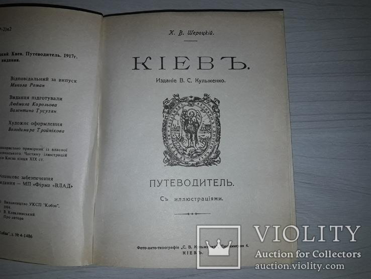 Киев путеводитель 1917 К.В.Шероцкий Київ 1994, фото №4