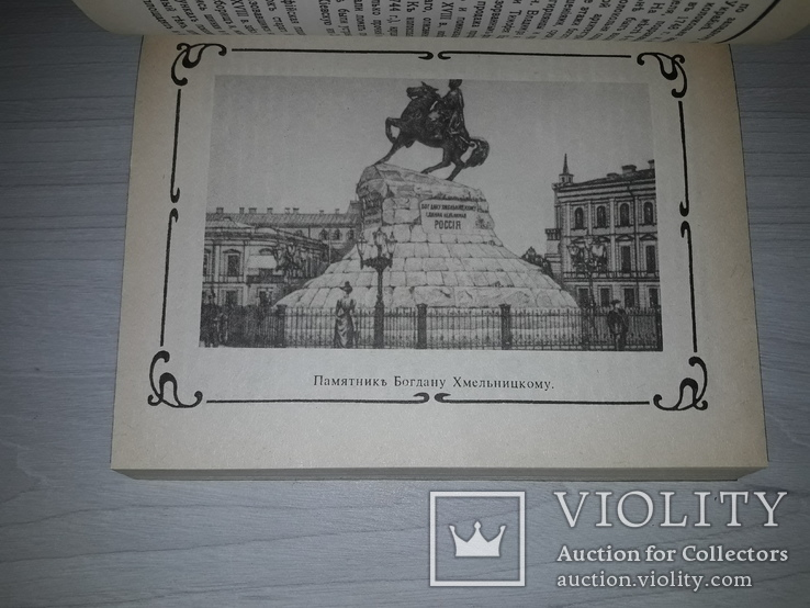 Киев путеводитель 1917 К.В.Шероцкий Київ 1994, фото №5