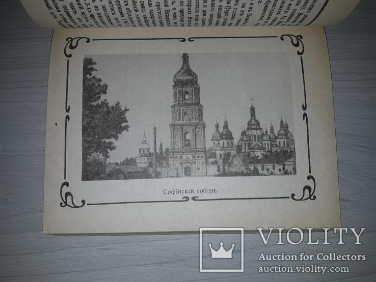 Киев путеводитель 1917 К.В.Шероцкий Київ 1994, фото №6
