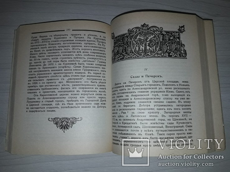 Киев путеводитель 1917 К.В.Шероцкий Київ 1994, фото №9