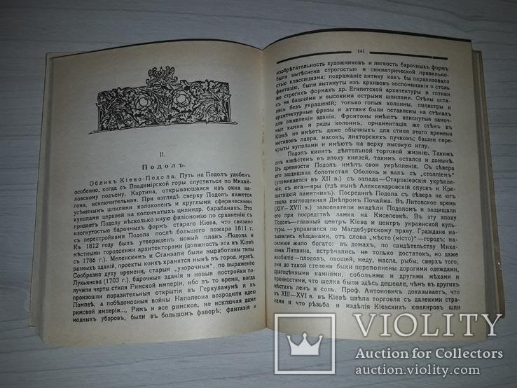 Киев путеводитель 1917 К.В.Шероцкий Київ 1994, фото №10
