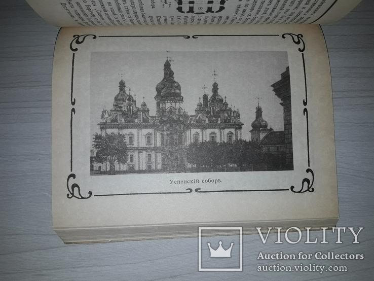 Киев путеводитель 1917 К.В.Шероцкий Київ 1994, фото №12