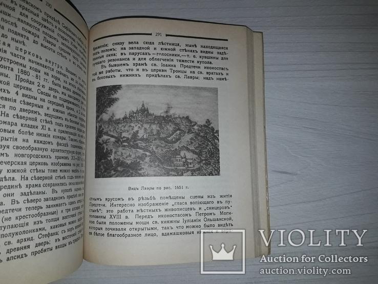 Киев путеводитель 1917 К.В.Шероцкий Київ 1994, фото №13