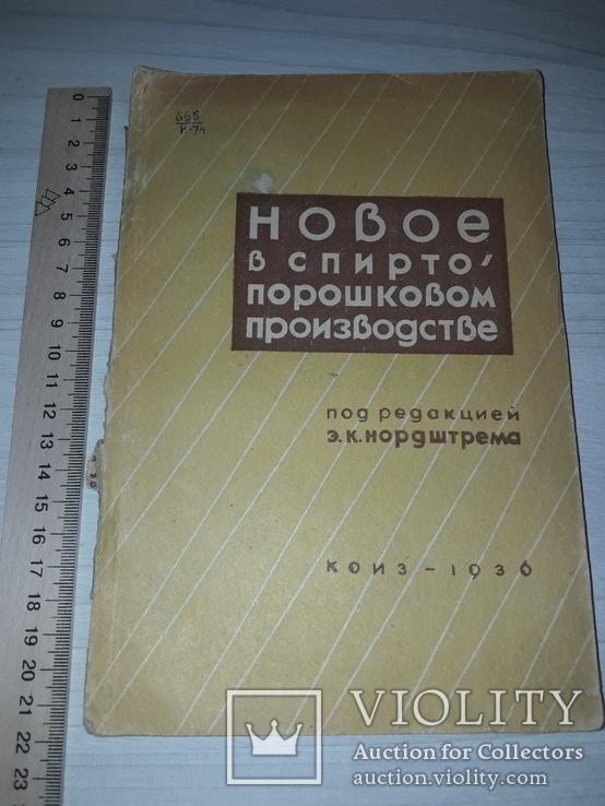 Спирто-порошковое производство 1936, фото №2