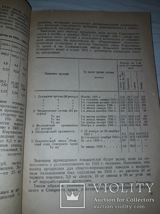 Спирто-порошковое производство 1936, фото №3