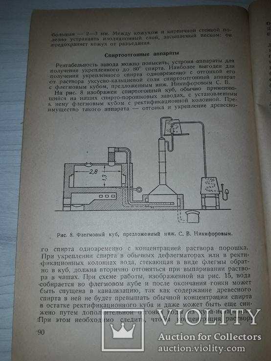 Спирто-порошковое производство 1936, фото №7