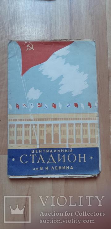 Карта Центральный Стадион имени Ленина 1956 г, фото №2