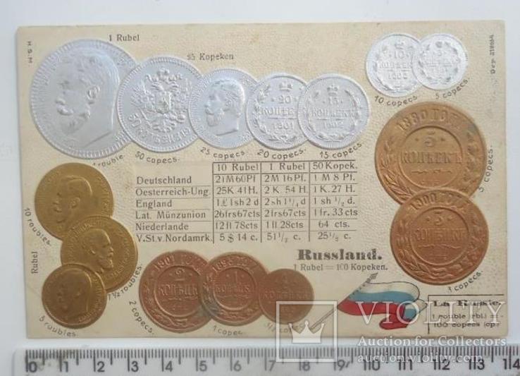Царская Россия реклама монет 1905 г