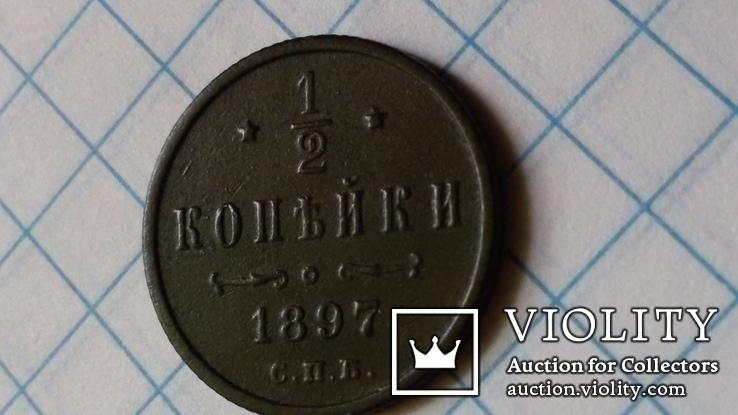 1/2  копейки 1897 года.   (XF)., фото №3