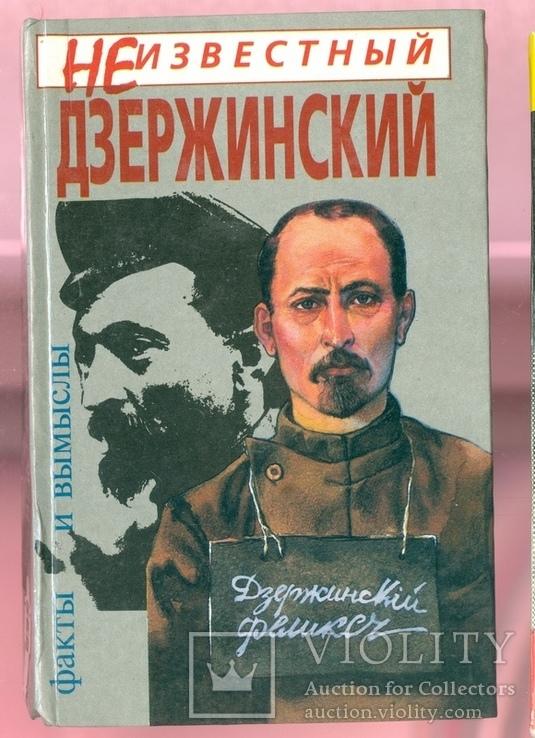 Неизвестный Дзержинский, фото №2