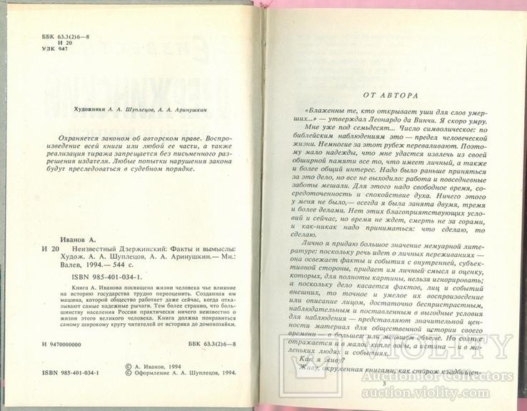 Неизвестный Дзержинский, фото №4