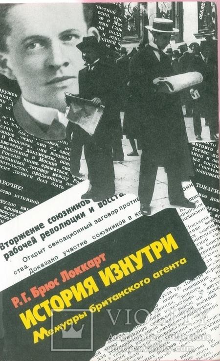 История изнутри.Записки британского агента, фото №2