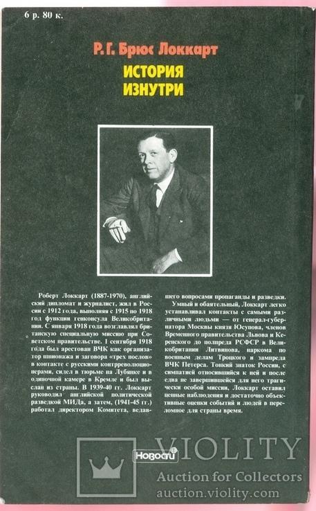 История изнутри.Записки британского агента, фото №3