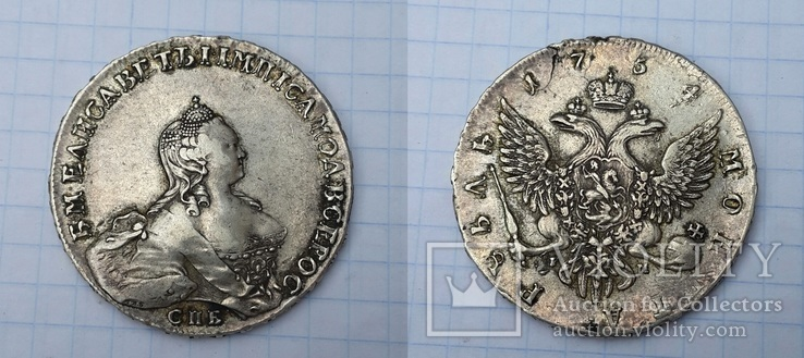 Рубль 1754 г. СПБ-IМ имп.Елизаветы
