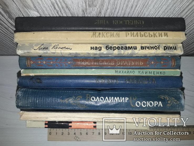 Українська поезія 1940-1980 р.р. 9 збірок українських поетів, фото №3