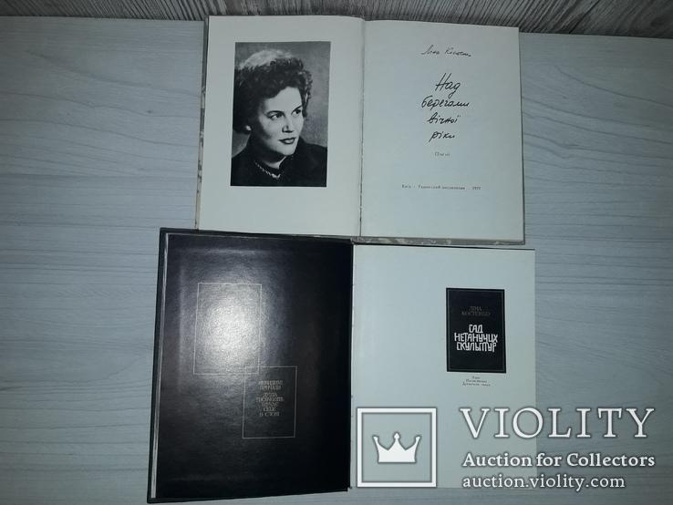 Українська поезія 1940-1980 р.р. 9 збірок українських поетів, фото №5