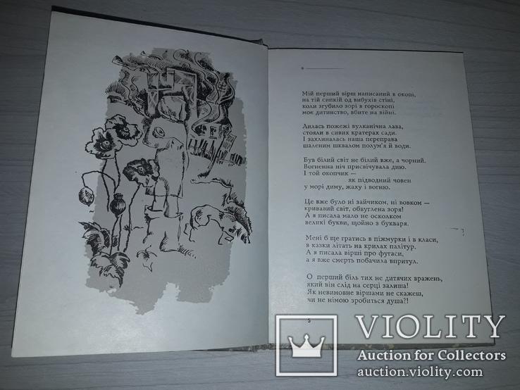 Українська поезія 1940-1980 р.р. 9 збірок українських поетів, фото №12