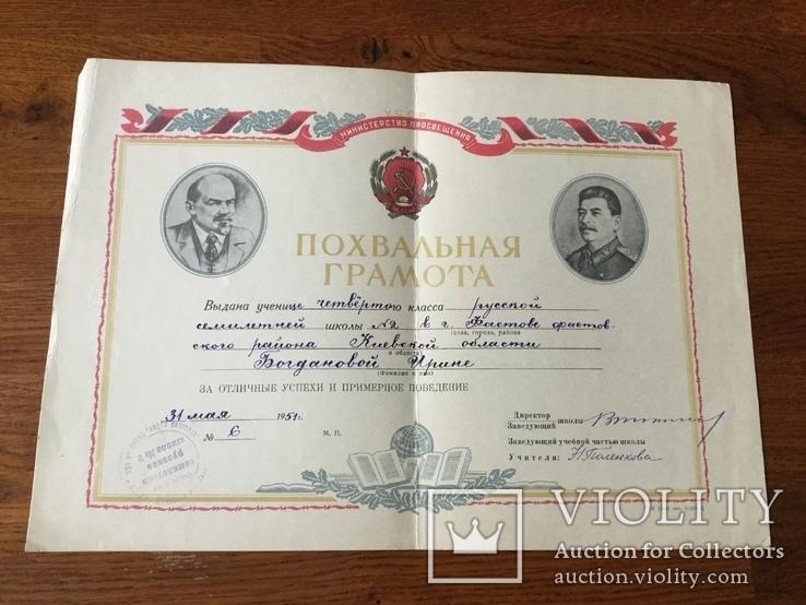 Грамота за 1951 год г. Фастов Украина,Русская школа №2, фото №2