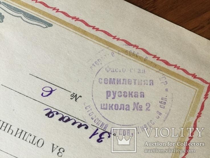 Грамота за 1951 год г. Фастов Украина,Русская школа №2, фото №3