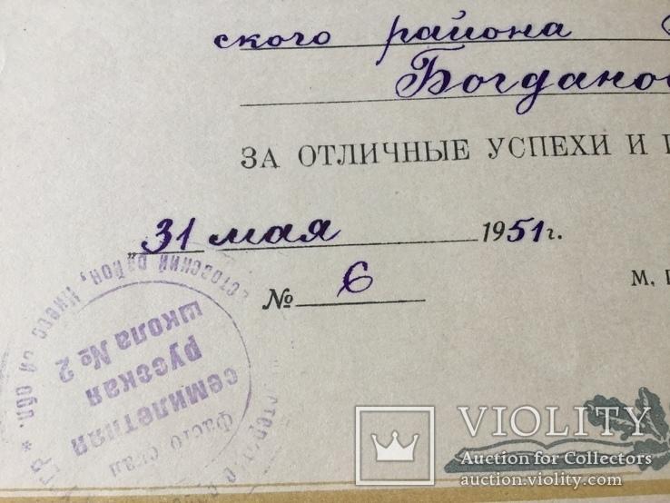 Грамота за 1951 год г. Фастов Украина,Русская школа №2, фото №4