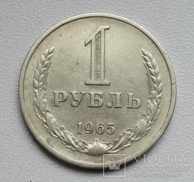 1 рубль 1965 г., фото №3
